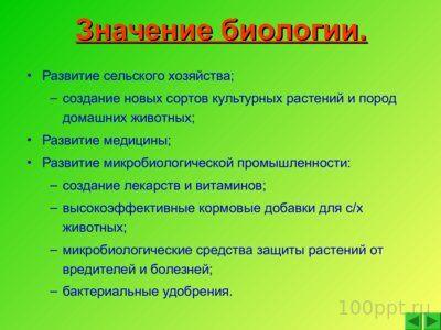 klasse-prezentatsiya-rasteniya-i-cheloveka-kartine-ayvazovskogo