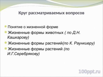 презентации растения и животные 1 класс